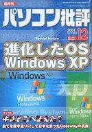 パソコン批評 2001/12 Vol.37