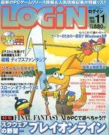 LOGIN 2001/11 ログイン