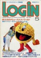 LOGIN 1983年5月号 ログイン