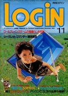 LOGIN 1983年11月号 ログイン