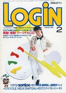 LOGIN 1984年2月号 ログイン