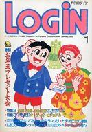 LOGIN 1985年1月号 ログイン