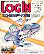 付録無)LOGIN 1988年11月4日号 ログイン