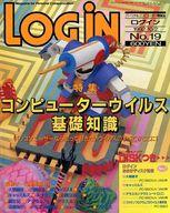 付録付)LOGIN 1992年10月02日号 No.19 ログイン