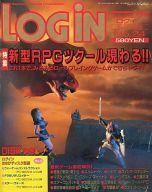 付録付)LOGIN 1992年12月18日号 ログイン