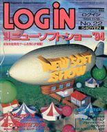 LOGIN 1994/11/18 ログイン