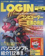 LOGIN 1997/02/21 ログイン