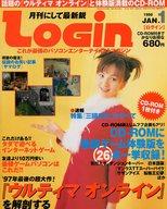 LOGIN 1998/01(CD-ROM1枚) ログイン