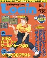 CD付)LOGIN 1998/07(CD-ROM1枚) ログイン