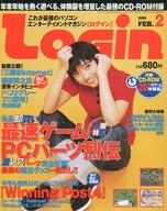 付録付)LOGIN 1999/02(別冊付録1点)ログイン