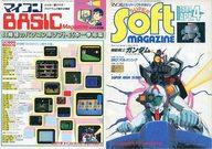 ランクB)付録付)マイコンBASIC Magazine 1984年4月号