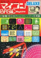 マイコンBASICマガジン別冊 マイコンBASIC Magazine DELUXE
