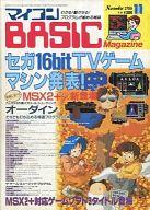マイコンBASIC Magazine 1988年11月号