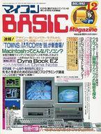 付録付)マイコンBASIC Magazine 1992年12月号