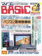 付録付)マイコンBASIC Magazine 1993年6月号