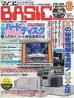 マイコンBASIC Magazine 1994年6月号