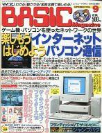 マイコンBASIC Magazine 1996年9月号