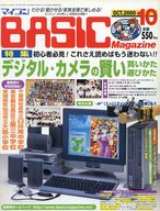 マイコンBASIC Magazine 2000年10月号
