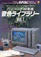 マイコンBASICマガジン別冊 パソコンFM音源 音色ライブラリー Vol.01