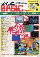 ランクB)マイコンBASIC Magazine 1985年1月号