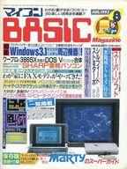 付録無)マイコンBASIC Magazine 1993年8月号