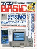 付録無)マイコンBASIC Magazine 1993年9月号