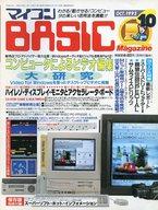 付録無)マイコンBASIC Magazine 1993年10月号