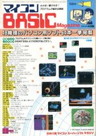 不備有)付録付)マイコンBASIC Magazine 1984年1月号