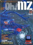 Oh!MZ 1983年12月号 オーエムゼット