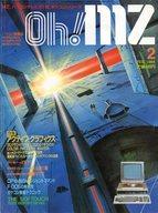Oh!MZ 1984年2月号 オーエムゼット