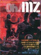 Oh!MZ 1984年4月号 オーエムゼット