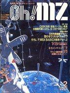 Oh!MZ 1986年2月号 オーエムゼット