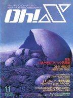 Oh!X 1988年11月号 オーエックス