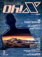 Oh!X 1989年3月号 オーエックス