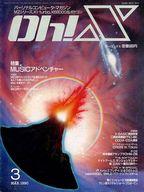 Oh!X 1990年3月号 オーエックス
