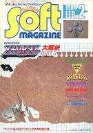 マイコンスーパーソフトマガジン 1984 FEB.2 (マイコンBASICマガジン 1984年2月号別冊付録)