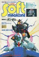 マイコンスーパーソフトマガジン 1984年4月号(マイコンBASICマガジン 1984年4月号別冊付録)