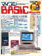 付録無)マイコンBASIC Magazine 1992年10月号