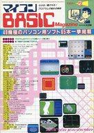 付録無)マイコンBASIC Magazine 1984年2月号