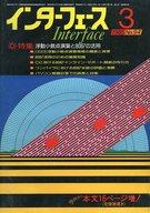 インターフェース 1985年3月号