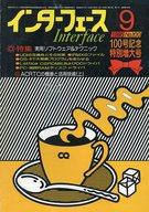 インターフェース 1985年9月号