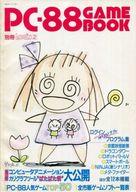 ランクB)PC-88 GAME BOOK 別冊Login 2