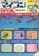 不備有)マイコンBASIC Magazine 1982年9月号