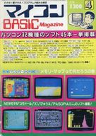 ランクB)マイコンBASIC Magazine 1983年4月号
