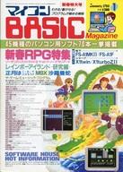 ランクB)マイコンBASIC Magazine 1988年1月号