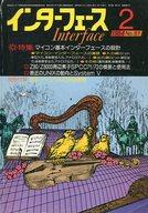 付録無)インターフェース 1984年2月号