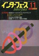 インターフェース 1985年11月号