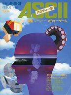 ASCII パロディー版 1984年 ISSIE ♯4