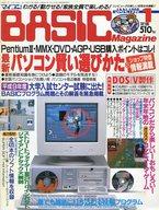 付録無)マイコンBASIC Magazine 1998年1月号