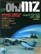 ランクB)Oh!MZ 1986年1月号 オーエムゼット